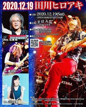 Sky Tour 2020 12月 東京千秋楽
