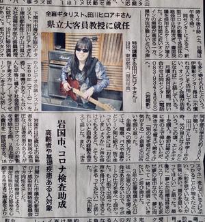 山口新聞記事